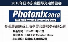 2019年日本激光、光电技术博览会 Photonix