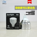 LED智能射燈MR16七彩調光 2