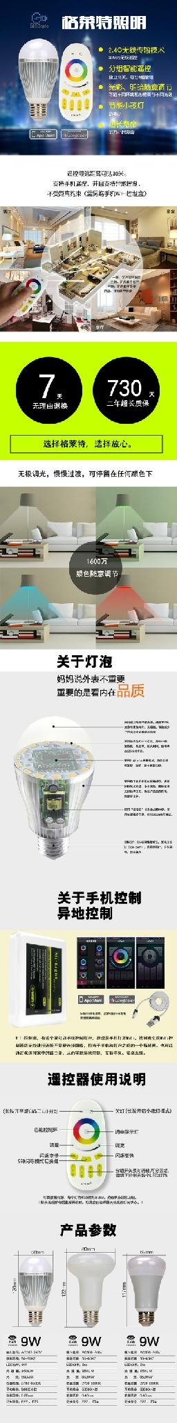 9w智能燈泡七彩變色調光無線遙控LED節能燈 3