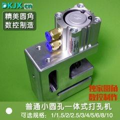 上海善久普通过料小圆孔气动塑料袋打孔机