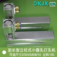 上海善久普通过料小圆孔气动打孔机