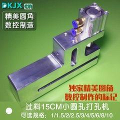 上海善久加长型小圆孔制袋机打孔器