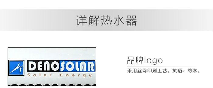 德诺(denosolar)彩钢太阳能热水器---黑色 2