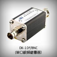 DK-10f/ BNC视频信号避雷器