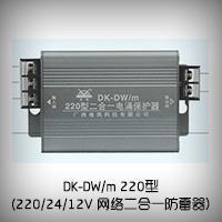 DK-DW/m 监控摄像机网络二合一防雷器