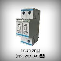 DK-220AC40 I型模块电源电涌保护器