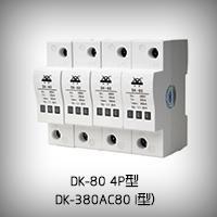 DK-380AC80 I型模块式电源电涌保护器