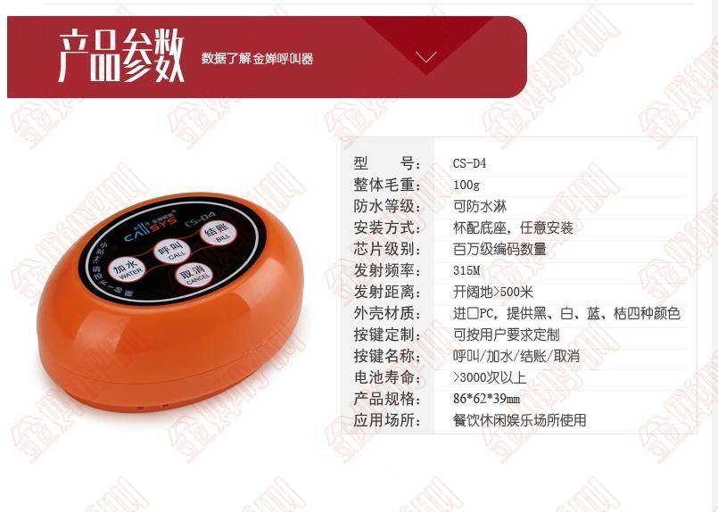 无线呼叫器 1