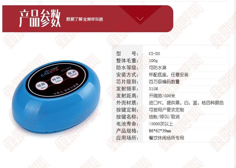 无线呼叫器 4