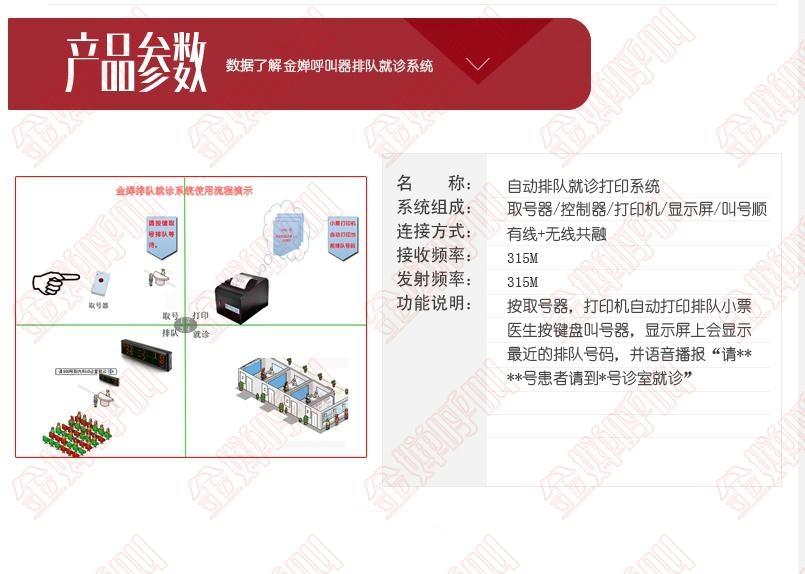 金婵排队打印系统 1