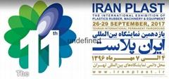 2017年伊朗國際橡塑展伊朗塑料展