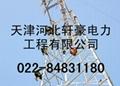 電力工程-004 1
