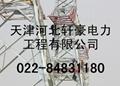 電力工程-004 5