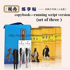 Reused Chinese Copybook About 2000 Chinese Characters Thirty -Six Strategems.
