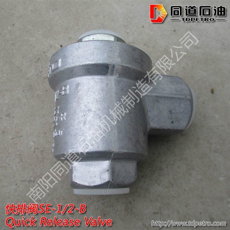 供應同石牌液壓氣動原件快排閥SE-1/2-B 1