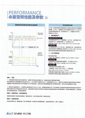 永磁变频螺杆式空压机
