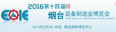2016第十四屆煙台國際裝備製造業博覽會
