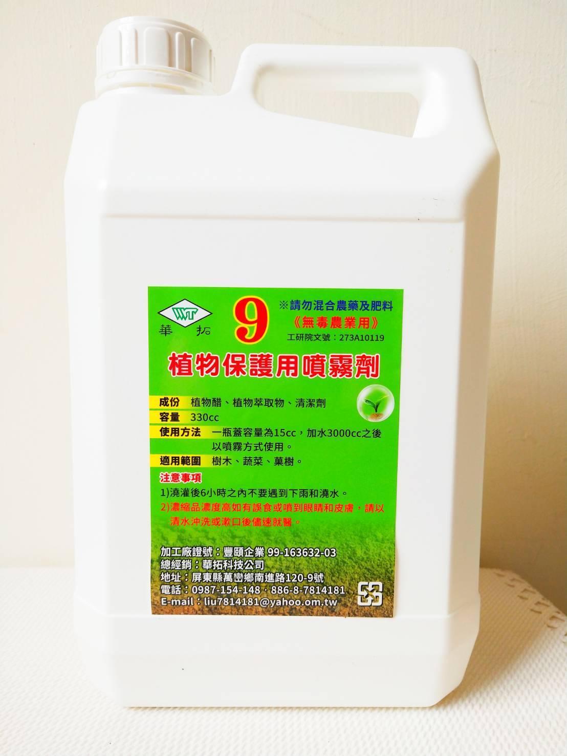 WT-9植物保護劑 1