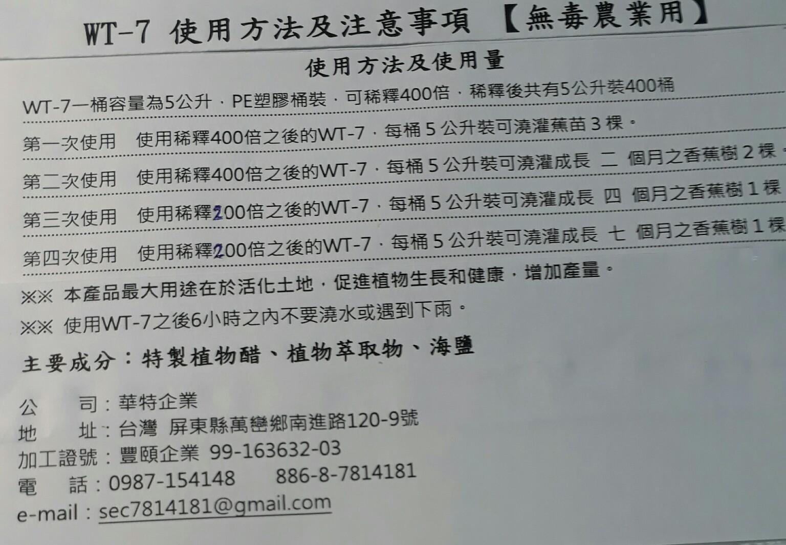 WT-7土壤保護劑 4