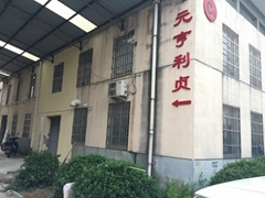 蘇州元亨利貞消防設備有限公司