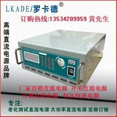 可调直流电源 LKADE罗卡德深圳