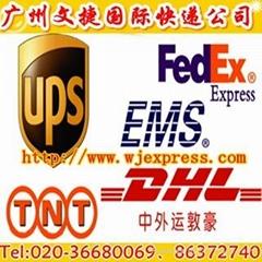 广州市文捷国际快递代理有限公司
