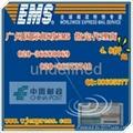 国际EMS邮政速递代理, 1