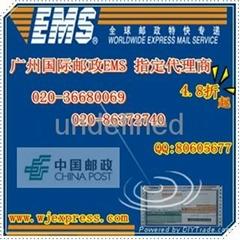 国际EMS邮政速递代理,