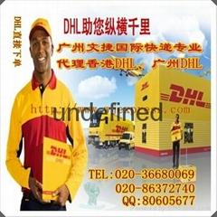 广州DHL