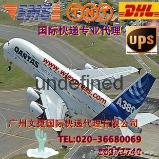 广州国际空运 1