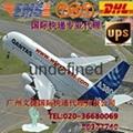 广州国际空运