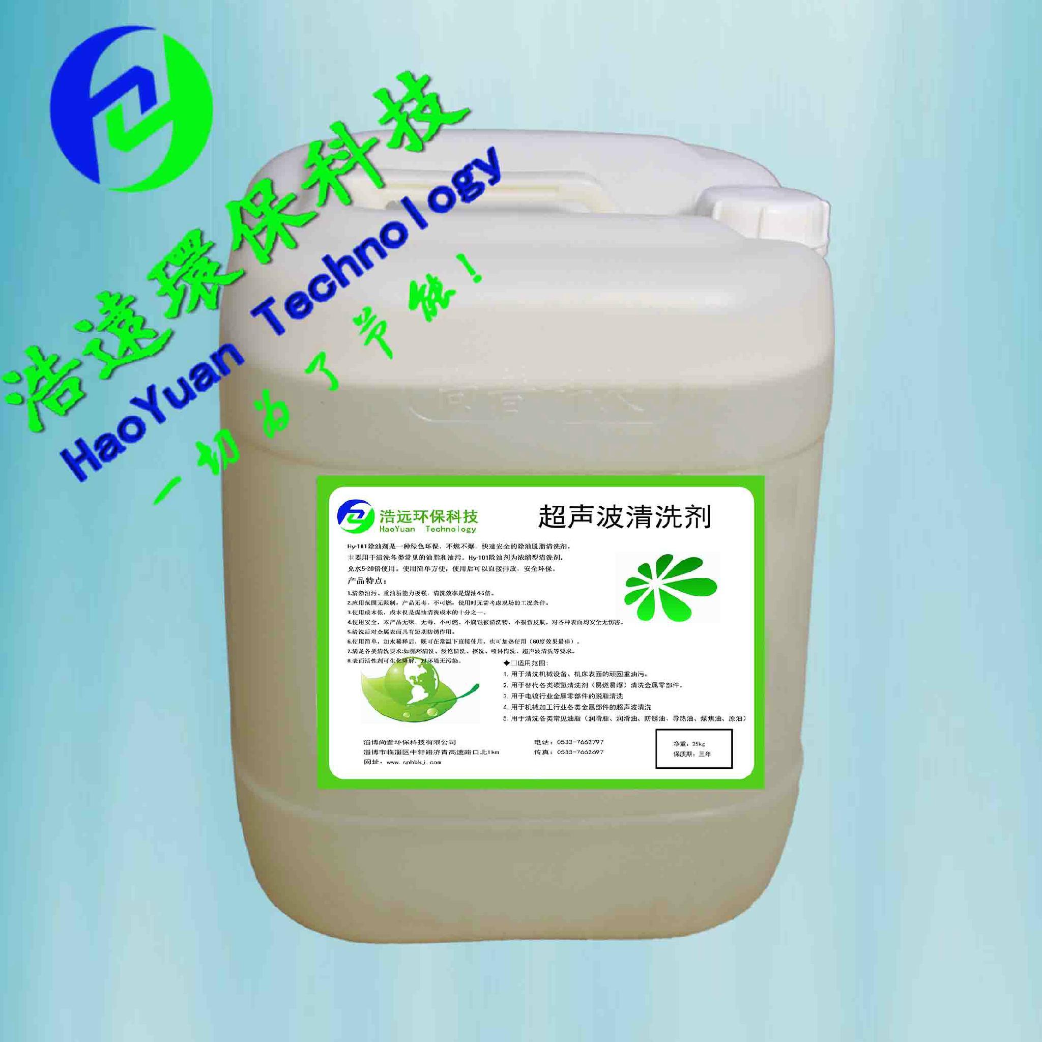 环保除油剂 1
