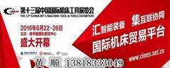 2016第十三屆中國國際機床工具展覽會