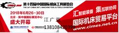 2018两年一届的中国机床展