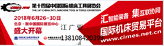 2018第十四屆中國國際機床工具展覽會