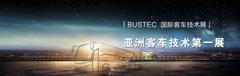 「BUSTEC 2018上海国际客车技术展览会」