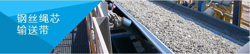 steel cord conveyor rubber belt 4