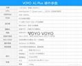 Voyo A1 Plus 2合1功能平板笔记本电脑 2G+64G WIFI版 3