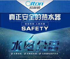 水电分离欧林顿磁能电热水器安全的热水器