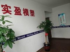台州市黄岩实盈模具厂