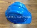供应各种防护塑料安全帽模具 2