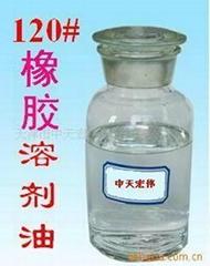 120#橡膠溶劑油