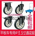 單軸腳輪 雙軸承腳輪 中型腳輪