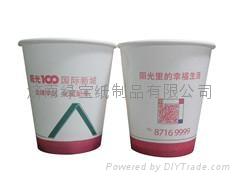 专供7盎司一次性广告纸杯定制 精美四色彩印 卫生环保
