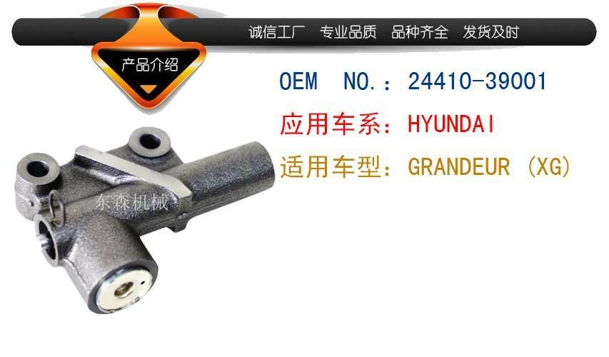 Timing Belt Auto Tensioner for Kia  Hyundai Santa Fe XG350  24410-39001 2