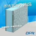 岩棉仿花岗岩保温装饰板品牌DPX 3