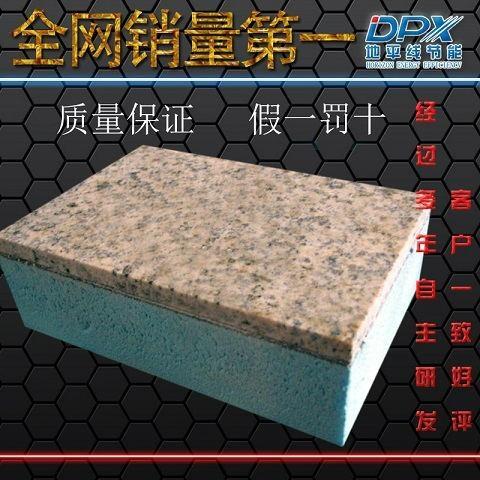 岩棉仿花岗岩保温装饰板品牌DPX 5