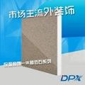 岩棉仿花岗岩保温装饰板品牌DPX 2