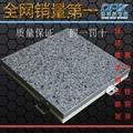 岩棉仿大理石保温装饰板专家DPX 5