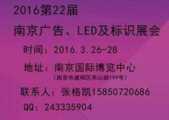 2016年南京廣告設備展覽會